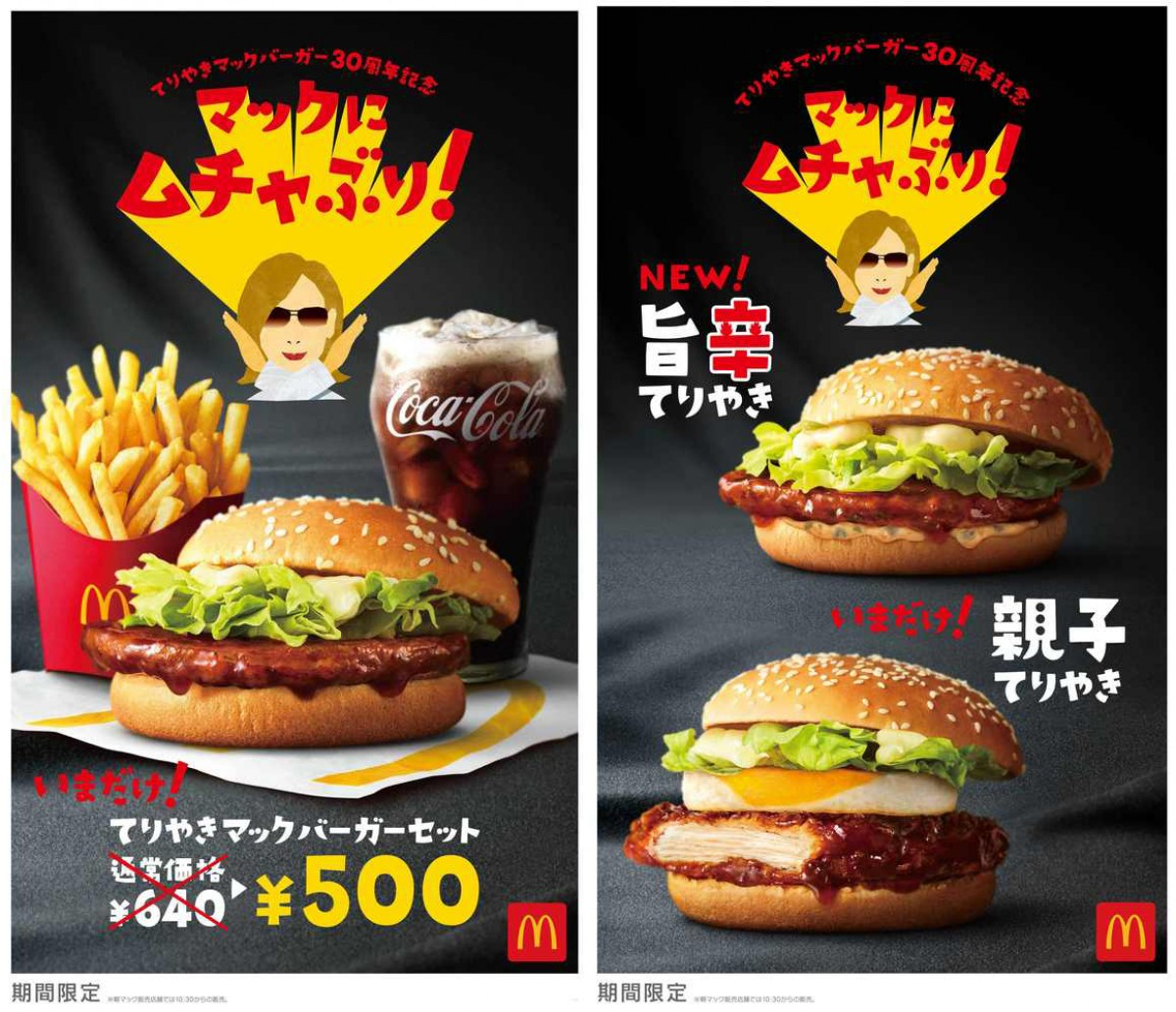 マクドナルド「てりやき」セットが500円に! 「旨辛」「親子」2種の新商品も