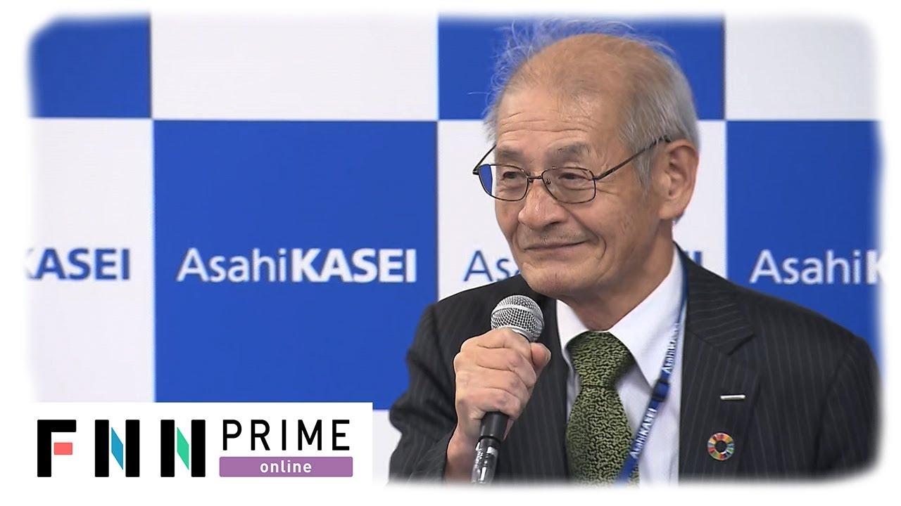 ノーベル化学賞に日本人 旭化成・吉野彰氏71歳