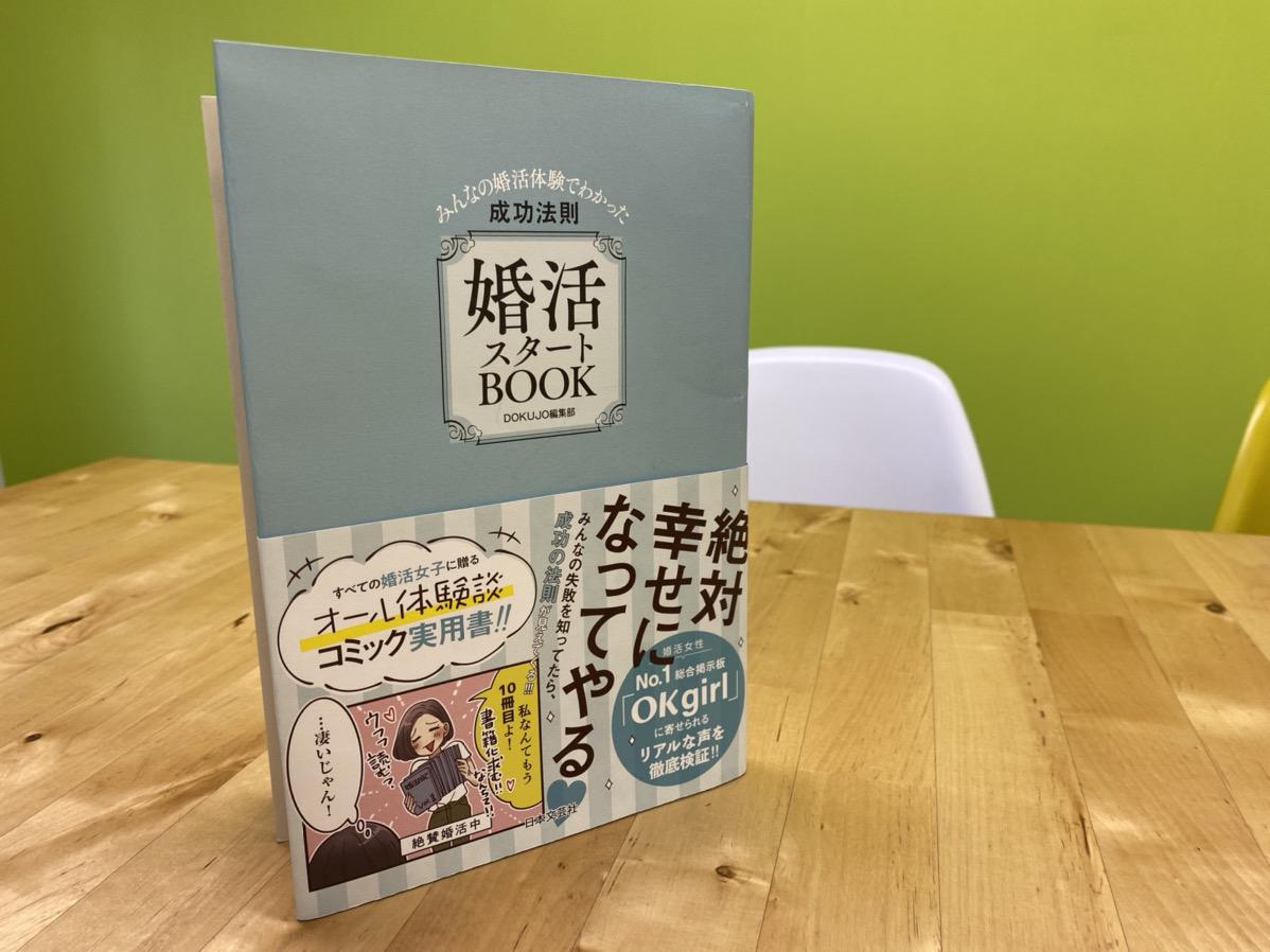 『婚活スタートBOOK』出版記念プレゼント第1弾!Amazonギフト券抽選プレゼ