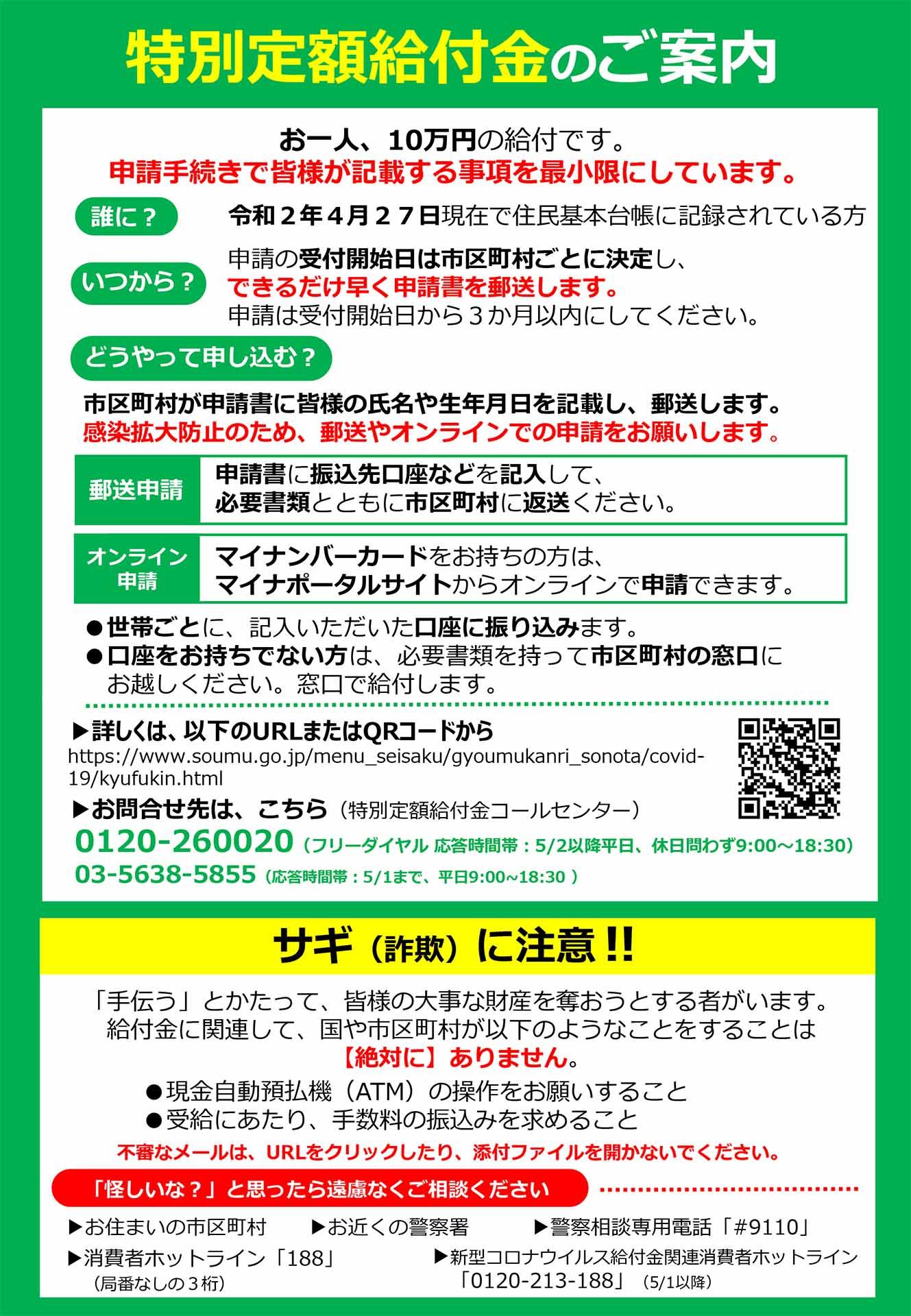 10万円の特別定額給付金、オンライン申請開始。よくある質問も更新