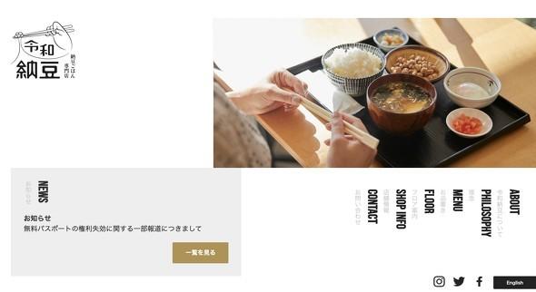 没収相次ぐ? 1万円の納豆生涯無料パスポート、適正価格は何円?(ITmedia