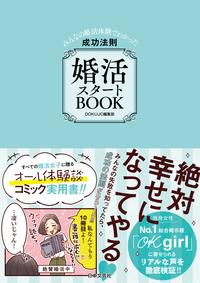 2冊目のOKガール掲示板の本が出版されたら、どのトピックを載せてほしいですか?