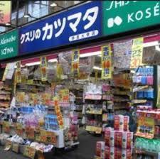 東京に行って初めて知った店。 クスリのカツマタです。