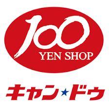 100円ショップの「キャンドゥ」で販売してほしいものを書き込もう!