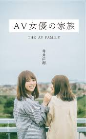 AV女優にも家族がいるんだね。娘にAV女優だとバレた母親の本を図書館で見てみたい