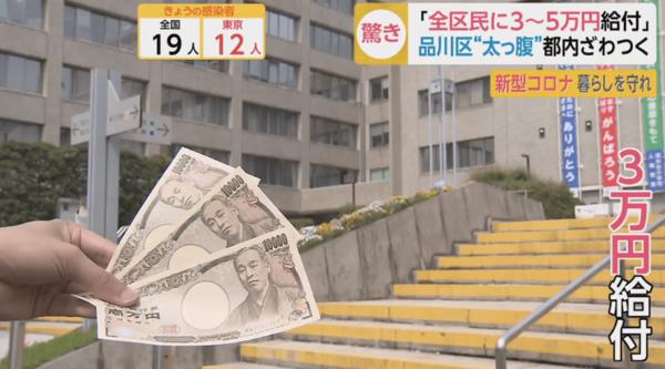 品川区が全区民に3万円給付!中学生以下には5万円!他区民から「うらやましい!」の