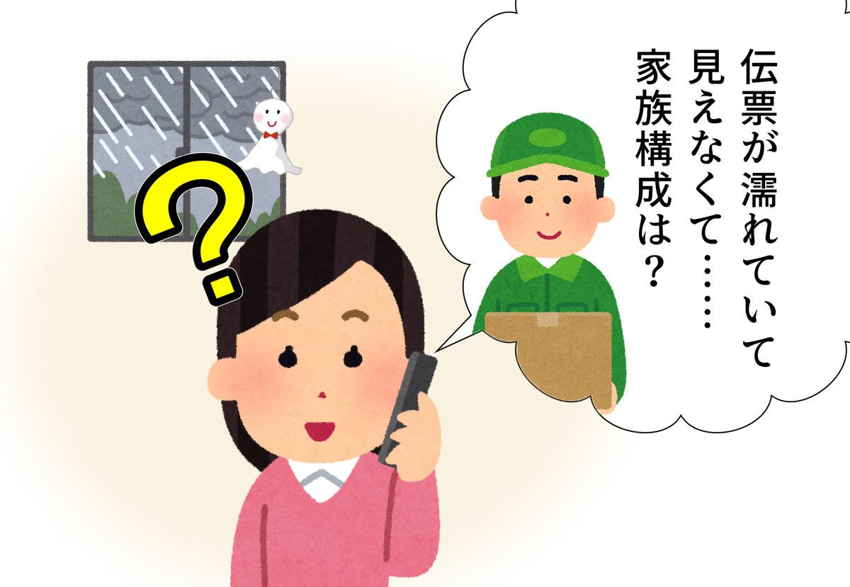 伝票がぬれて読めない――佐川急便をかたる電話に要注意 個人情報を聞き出す詐欺の手