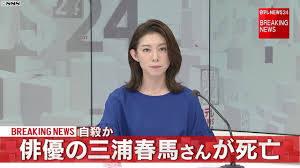 三浦春馬さん30歳が自宅で自殺か