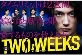 三浦春馬さんの主演ドラマは再放送が無理ならYouTubeで見たい! これは韓国ド