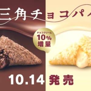 三角チョコパイ黒と白どっち派?