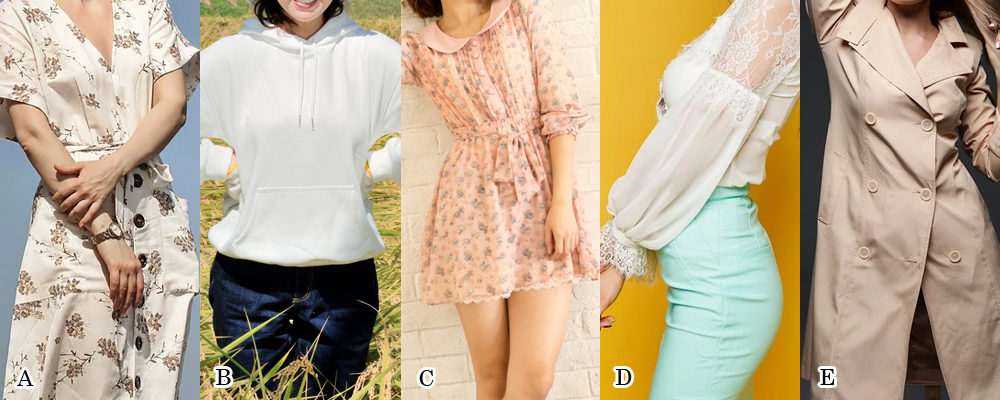 初デートに着てきてほしい服装はどれですか?