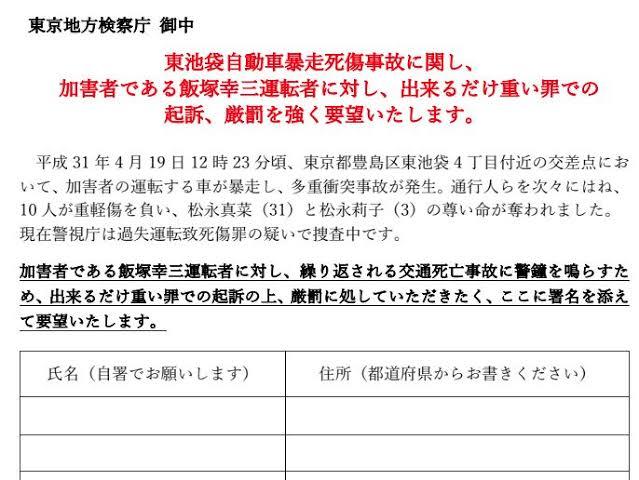 飯塚幸三事件の署名を全国で、お願いします!