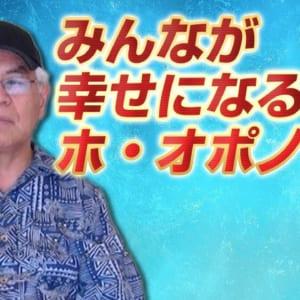 【みんなが幸せになるホ・オポノポノ】 イハレアカラ・ヒューレン Hoʻopono