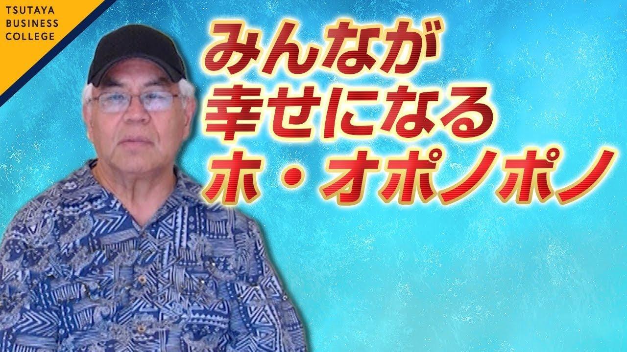【みんなが幸せになるホ・オポノポノ】イハレアカラ・ヒューレンHoʻoponopo