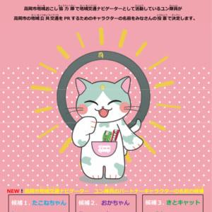 『高岡市の地域公共交通PRキャラクター、猫ちゃんの名前を選んでください!(他地域