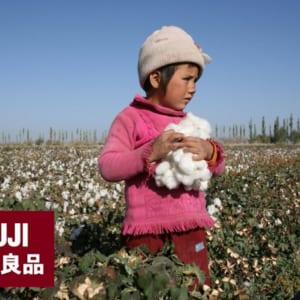 無印良品の新疆綿使用の衣料品を販売継続することにどう思いますか?