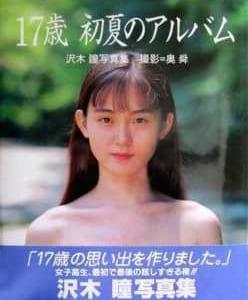 沢木瞳という無名のヌードモデルを知ってますか!?18歳未満でヌード写真集を出した