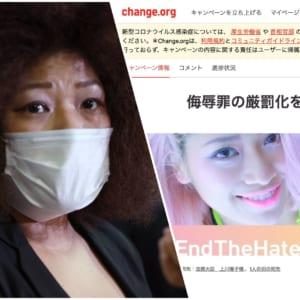 木村花さんの母・響子さんが侮辱罪の厳罰化をすることに賛成します!