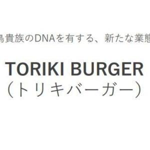 鳥貴族が新規参入するハンバーガーを食べてみたいと思いますか?